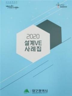 대구시, 2020년 설계 경제성검토 사례집 발간