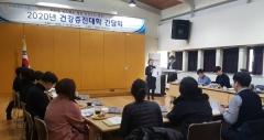 경산시, 건강증진대학 간담회 개최