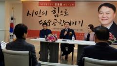 대구공항 지킴이 강동필, 출판 기념회 성황리 개최