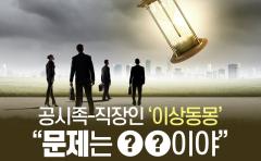 """공시족과 직장인의 '이상동몽'…""""문제는 ○○이야"""""""