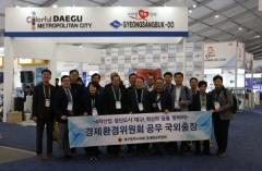 대구시의회 경제환경위원회, 'CES 2020' 참관
