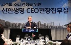 성대규 신한생명 사장, 부산서 올해 첫 현장경영 실시