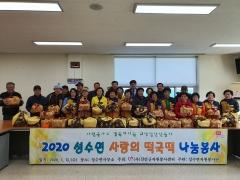 진안군자원봉사센터, 성수면에서 사랑의 떡국 떡 나눔 봉사 활동 펼쳐