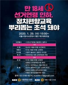 서울시의회 여명 의원, 사전선거운동감시센터 발족...관련 토론회 주관