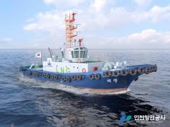 인천항만공사, '국내최초 인천항 LNG예선 전환 시범사업' 성공에 총력