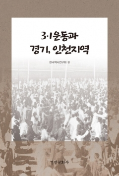 경기문화재단, '3.1운동과 경기·인천지역' 학술서 발간