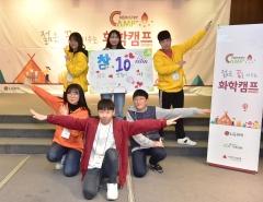 LG화학, 사업장 인근 중학생 대상 '화학 캠프' 개최