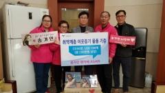 고양시, 미스트롯 송가인 팬카페 `취약계층 위한 후원품` 기증