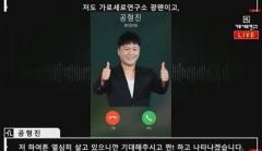 """공형진 """"'주진모 사건' 안타까워…야구단 그만 둔 뒤 교류 안해"""""""