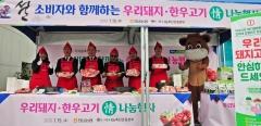 전남농협, 설맞이 국산 축산물 애용 정(情) 나눔 행사