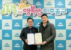 인천 미추홀구, 주민과 소통 위한 '미추홀 주민호민관' 확대 운영
