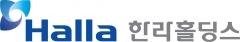한라홀딩스, 모빌리티 플랫폼社 '비마이카'에 전략 투자