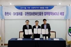 SKT-춘천시, ICT 기술 기반 사회적가치 창출 '맞손'