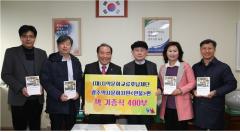 광주시교육청, 도서 400권 기증받아 역사교육에 활용