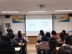 광주동부교육지원청, 2020년 학교행정 지원 연수 '디딤돌 교육' 실시