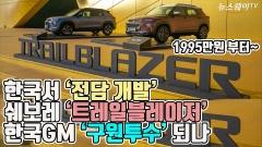 한국서 '전담 개발' 쉐보레 '트레일블레이저'…한국GM '구원투수' 되나