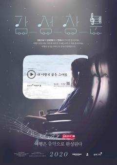 금호고속, '감성창문' 캠페인 시행 이색 서비스 눈길