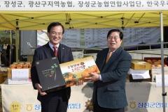 """""""광산구·장성군 농특산물로 설명절 준비하세요"""""""