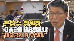 [뉴스웨이TV]은성수 금융위원장 저축은행 대표들 만나