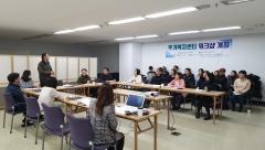 전주시, 서울시와 선진 주거복지 노하우 공유
