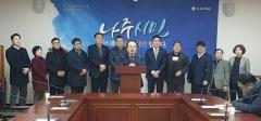 더불어민주당 나주지역 도·시의회 의원, 자리 이용한 편 가르기 강력 비판