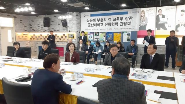 유은혜 부총리겸 교육부장관, 군산대 방문 산학협력 간담회