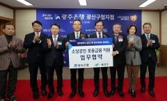 광산구, 광주은행과 소상공인 포용금융 지원 업무 협약
