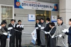 경주시, '외국인근로자지원센터' 개소