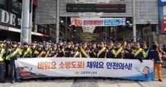 경북소방, 죽도시장에서 화재예방 캠페인 가져