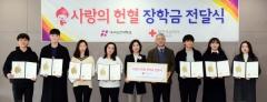대한적십자사, 대구보건대에 헌혈 장학금 전달