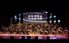 경북대, '시도민과 함께하는 신년음악회' 개최