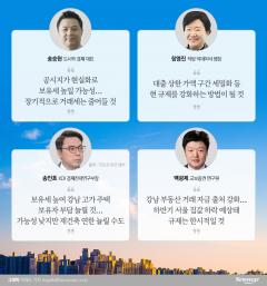 靑 강남 '하향 안정화' 선언…동원될 대책은?