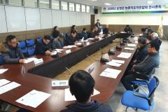 순창군 농촌지도자 연합회 2020년 연시총회 개최