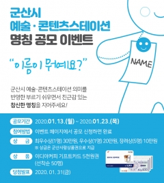 군산시, 군산 예술‧콘텐츠스테이션 명칭공모·입주기업 모집