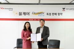 광동제약, 한국메나리니와 풀케어, 더마틱스 울트라 판매 계약 체결
