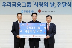 우리금융, 사회복지시설 3곳에 쌀 2210kg 기부