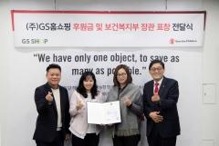 GS홈쇼핑 '신생아살리기 캠페인' 복지부장관 표창