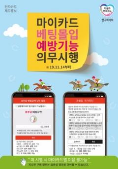 """한국마사회 """"마이카드 앱으로 스스로 진단하고 관리하세요"""""""
