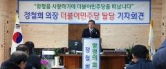 함평군의회 정철희 의장, 더불어 민주당 전격 '탈당'