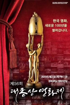 대종상 영화제 2월 25일 개최…기생충 11개 부문 후보