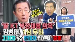 '딸 KT 부정채용 의혹' 김성태, 1심 무죄…지지자 VS 반대자 법원서 '충돌'