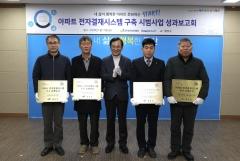 광산구, '아파트 전자결재시스템 사업' 성과보고회