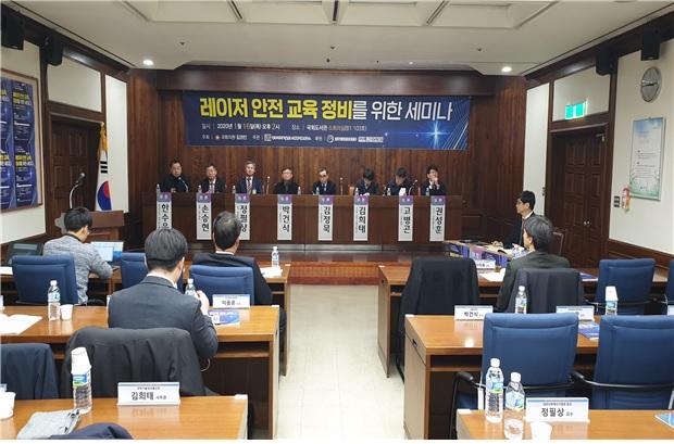 김경진 의원, 레이저 안전교육 정비를 위한 세미나 개최