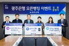 광주은행 '오픈뱅킹 이벤트' 당첨자 경품 증정