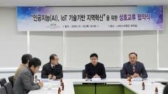 조선대학교 LINC+사업단, 인공지능 친환경 로봇 연구·개발 선도