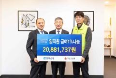 전북은행지역사랑봉사단, 이웃사랑실천 '임직원 급여 1% 성금' 전달식