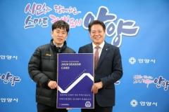 FC안양 최대호 구단주, 올해 연간회원권 오프라인 1호 구매