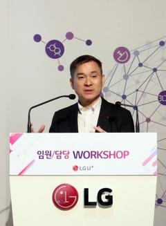 """하현회 LGU+ 부회장 """"디지털 전환으로 고객경험 혁신"""""""