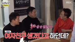 """김구라, 예능 프로서 깜짝 열애 공개…""""혼자 살 순 없잖아"""""""