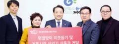 마사회 광주지사, 광주 동구에 후원금 2천만원 전달